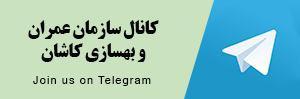 کانال تلگرام سازمان